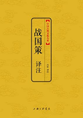 中国古典文化大系第6辑:战国策译注.pdf