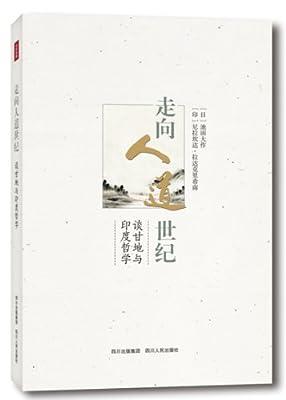 走向人道世纪:谈甘地与印度哲学.pdf