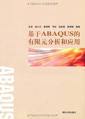 基于ABAQUS的有限元分析和应用.pdf