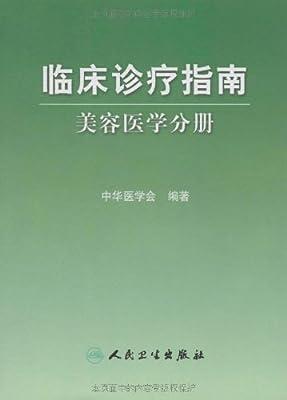 临床诊疗指南:美容医学分册.pdf