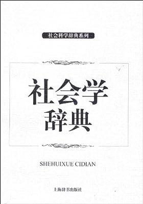 社会学词典.pdf
