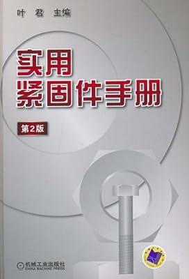 实用紧固件手册.pdf