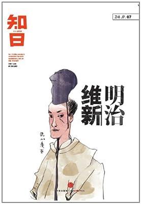 知日•明治维新.pdf