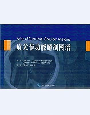 肩关节功能解剖图谱.pdf