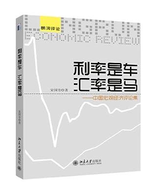 利率是车 汇率是马:中国宏观经济评论集.pdf