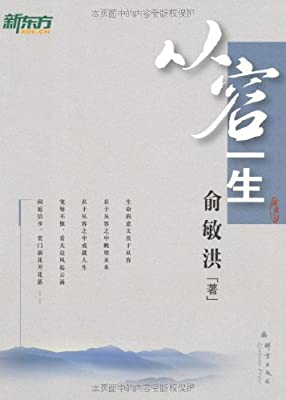 新东方:从容一生.pdf