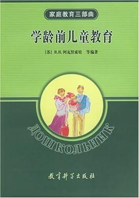 家庭教育三部曲:学龄前儿童教育.pdf