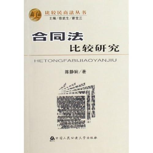 合同法比较研究/比较民商法丛书