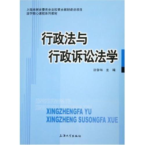 行政法与行政诉讼法学(法学核心课程系列教材)