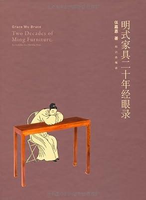 明式家具二十年经眼录.pdf