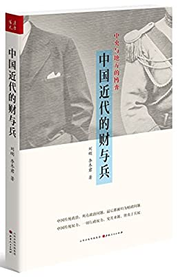 中国近代的财与兵.pdf
