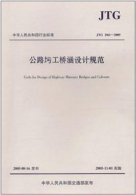 中华人民共和国行业标准:公路圬工桥涵设计规范.pdf