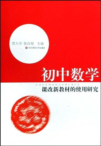 初中数学(课改新教材的使用研究)