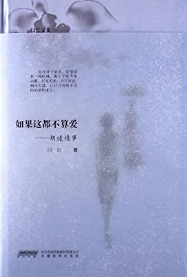 闫红文集•如果这都不算爱:胡适情事.pdf
