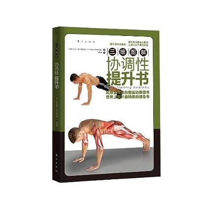 三维图解:协调性提升书.pdf