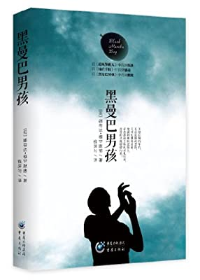 黑曼巴男孩.pdf