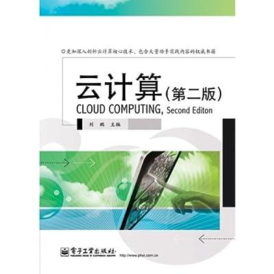 云计算.pdf