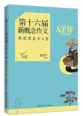 飞扬:第十六届新概念作文获奖者范本A卷.pdf