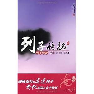 南怀瑾作品在线阅读_
