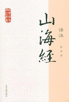 山海经译注/国学经典译注丛书.pdf