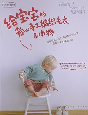 我爱编织:给宝宝的爱心手工编织毛衣&小物.pdf