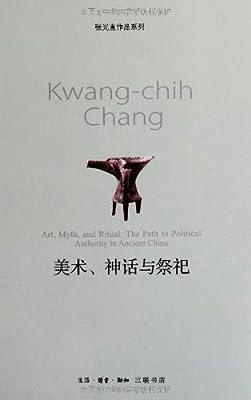 美术、神话与祭祀.pdf