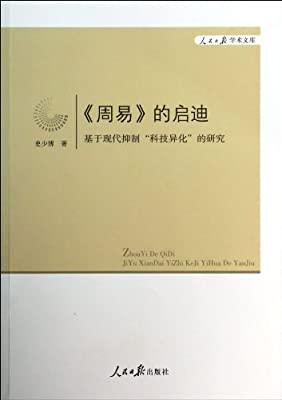 周易的启迪/人民日报学术文库.pdf