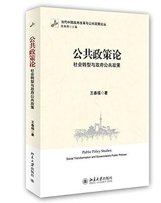 公共政策论-社会转型与政府公共政策.pdf