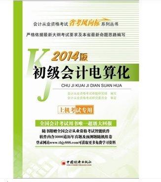 会计从业资格考试 2014版 初级会计电算化 上机考试专用 省考风向标系列丛书.pdf