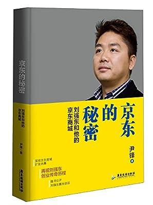 京东的秘密:刘强东和他的京东商城.pdf