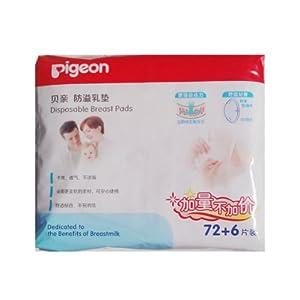 Pigeon 贝亲 PL162一次性防溢乳垫 49.9元