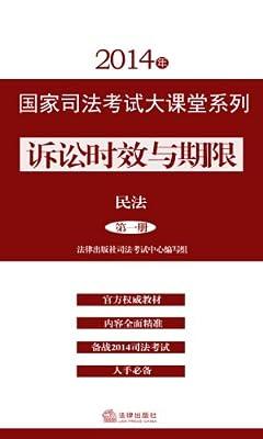 2014年国家司法考试大课堂系列——诉讼时效与期限.pdf