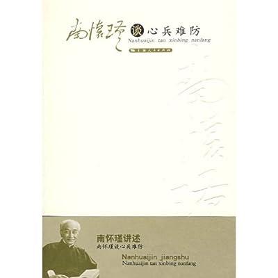 南怀瑾谈心兵难防.pdf