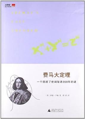 费马大定理:一个困惑了世间智者358年的谜.pdf