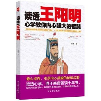 读透王阳明-心学教你内心强大的智慧.pdf