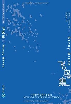 泰戈尔英汉双语诗集:飞鸟集.pdf
