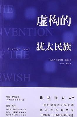 虚构的犹太民族.pdf