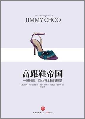 高跟鞋帝国:一场时尚、商业与金钱的较量.pdf