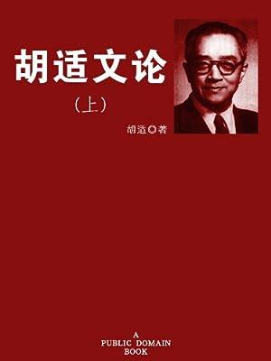 胡适文论.pdf