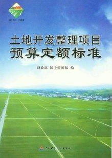 土地开发整理项目预算定额标准.pdf