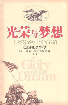 光荣与梦想.pdf