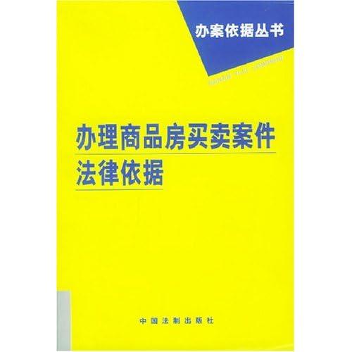 办理商品房买卖案件法律依据/办案依据丛书