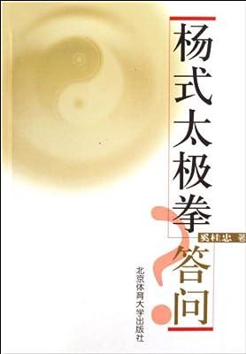 杨式太极拳答问.pdf
