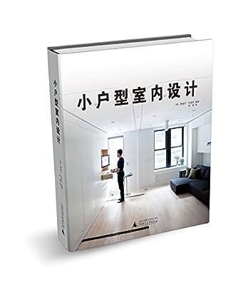 小户型室内设计.pdf