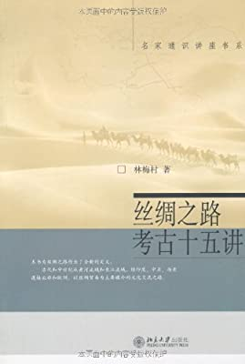 丝绸之路考古十五讲.pdf