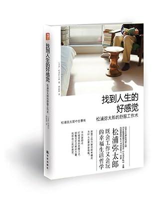 找到人生的好感觉:松浦弥太郎的舒服工作术.pdf
