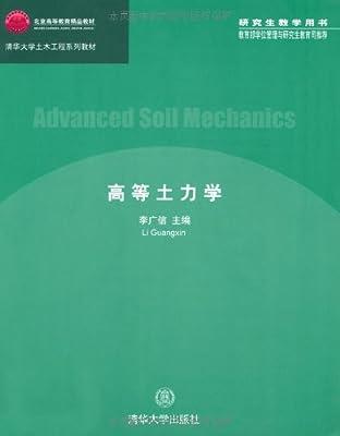 高等土力学.pdf