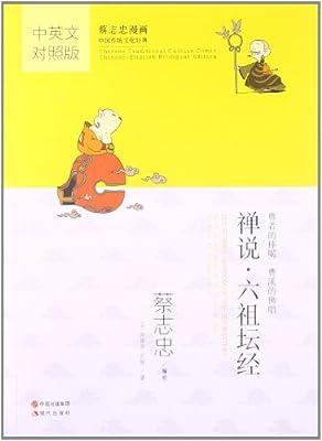 蔡志忠漫画中国传统文化经典:禅说•六祖坛经.pdf