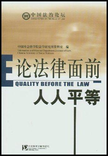 论法律面前人人平等