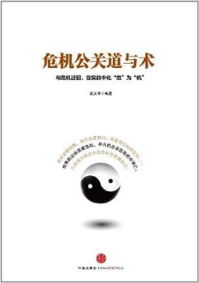 危机公关道与术.pdf